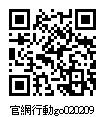 020209_官網行動go.jpg