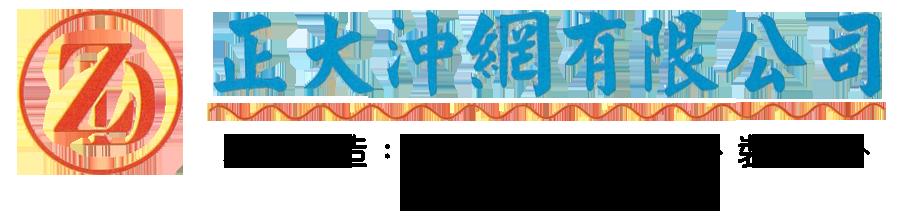 正大沖網.png