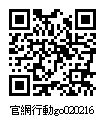 020216_官網行動go.jpg