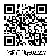 020217_官網行動go.jpg
