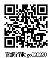 020220_官網行動go.jpg