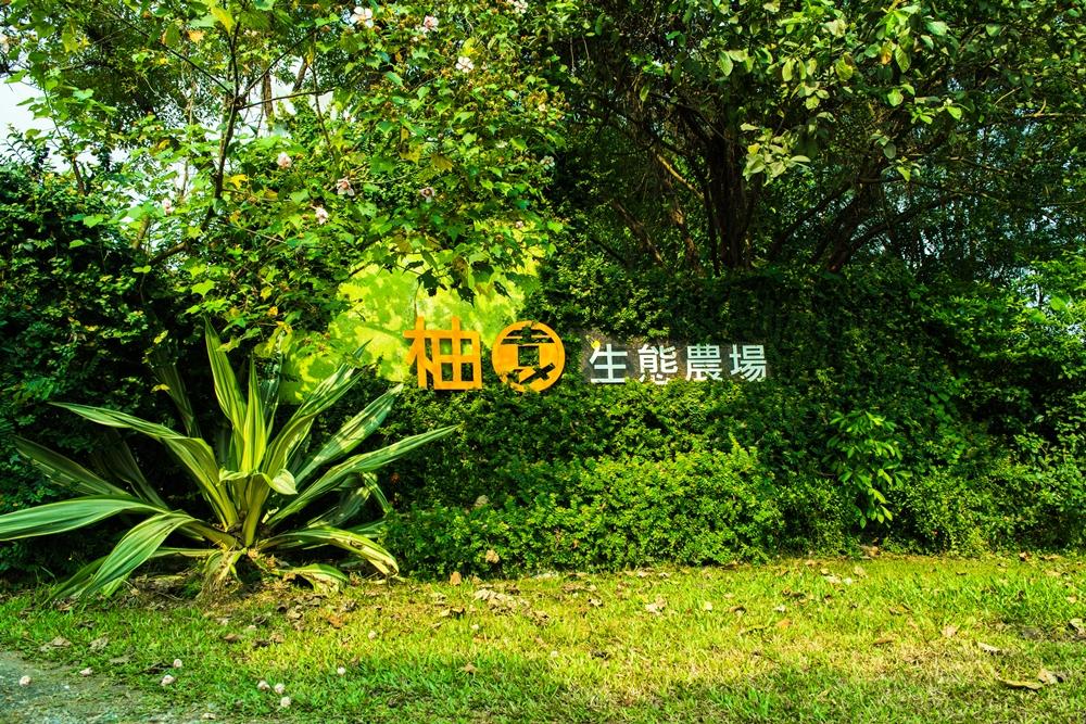 柚園生態休閒農場1.jpg