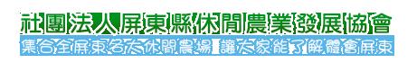 社團法人屏東縣休閒農業發展協會