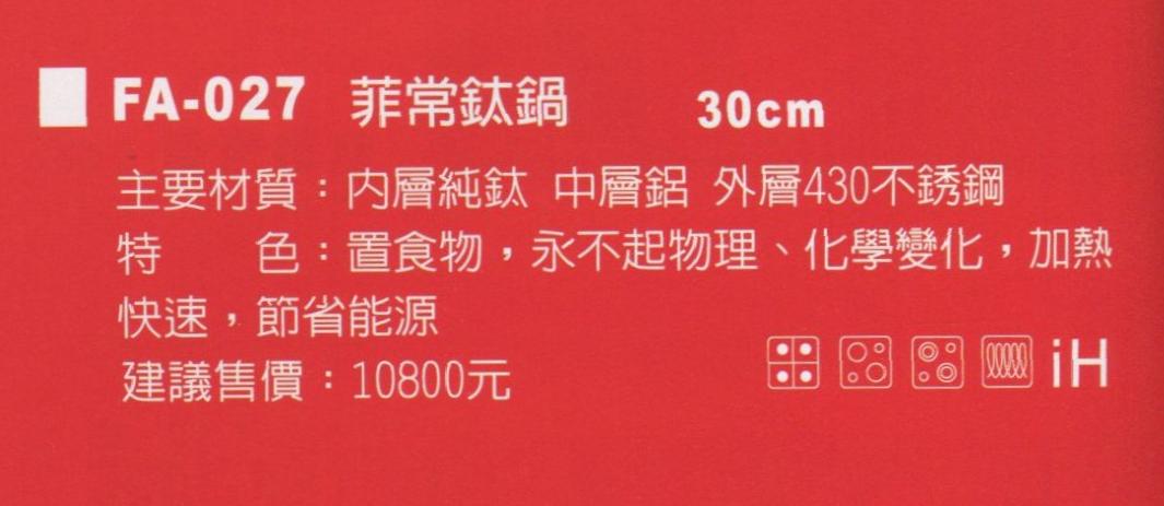 菲常鈦鍋30cm.jpg