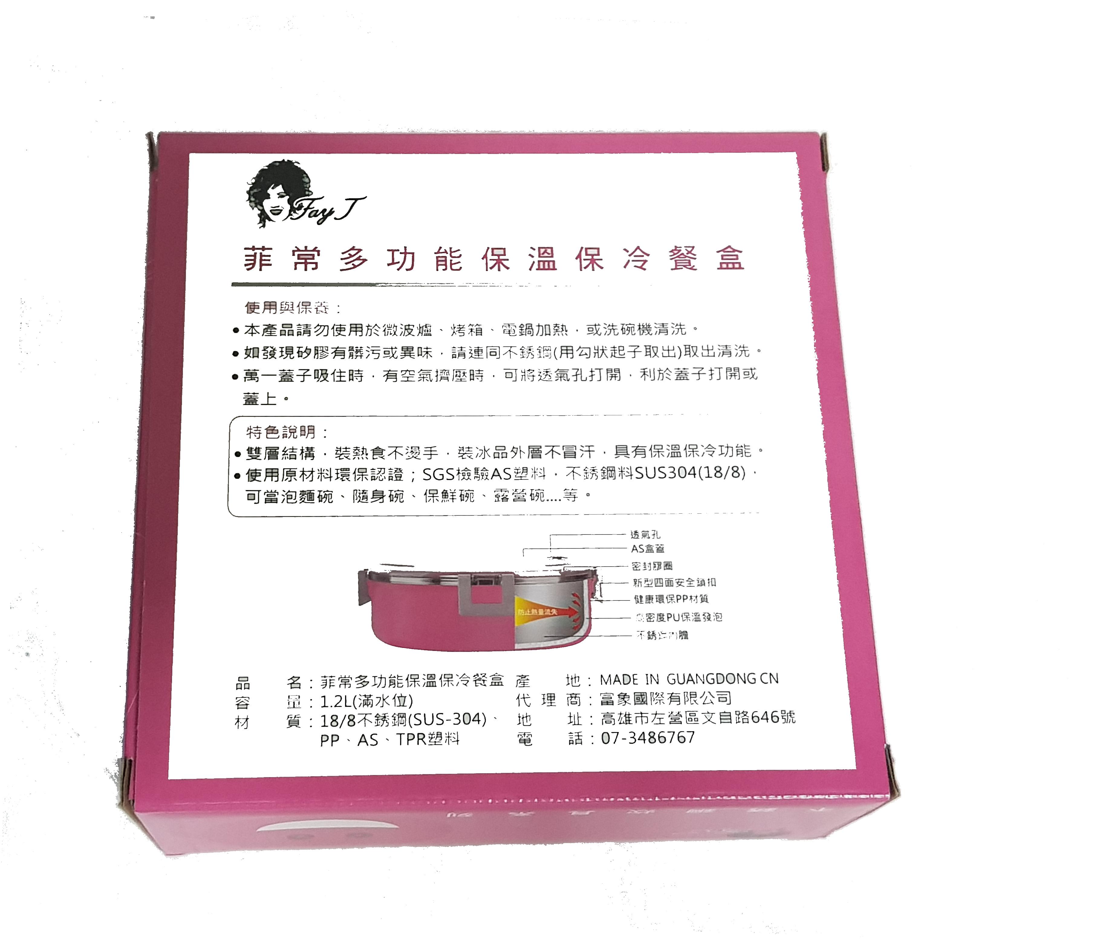 菲常多功能保溫保冷餐盒粉-8.png