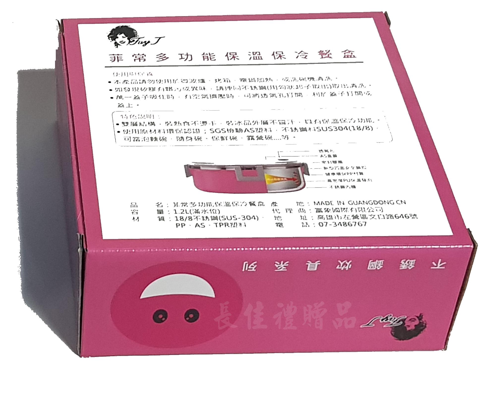 菲常多功能保溫保冷餐盒粉-13.png
