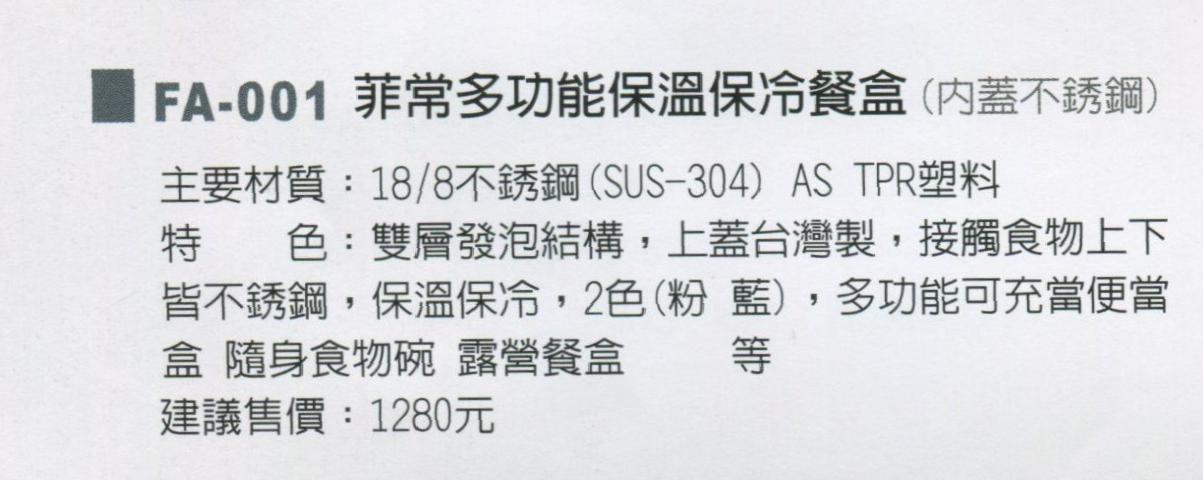 FA-001菲常多功能保溫保冷餐盒-1.jpg