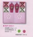 DQP-8002-1