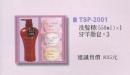 TSP-2001