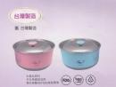 FA-002-1菲常多用途冷熱保鮮碗不鏽鋼蓋