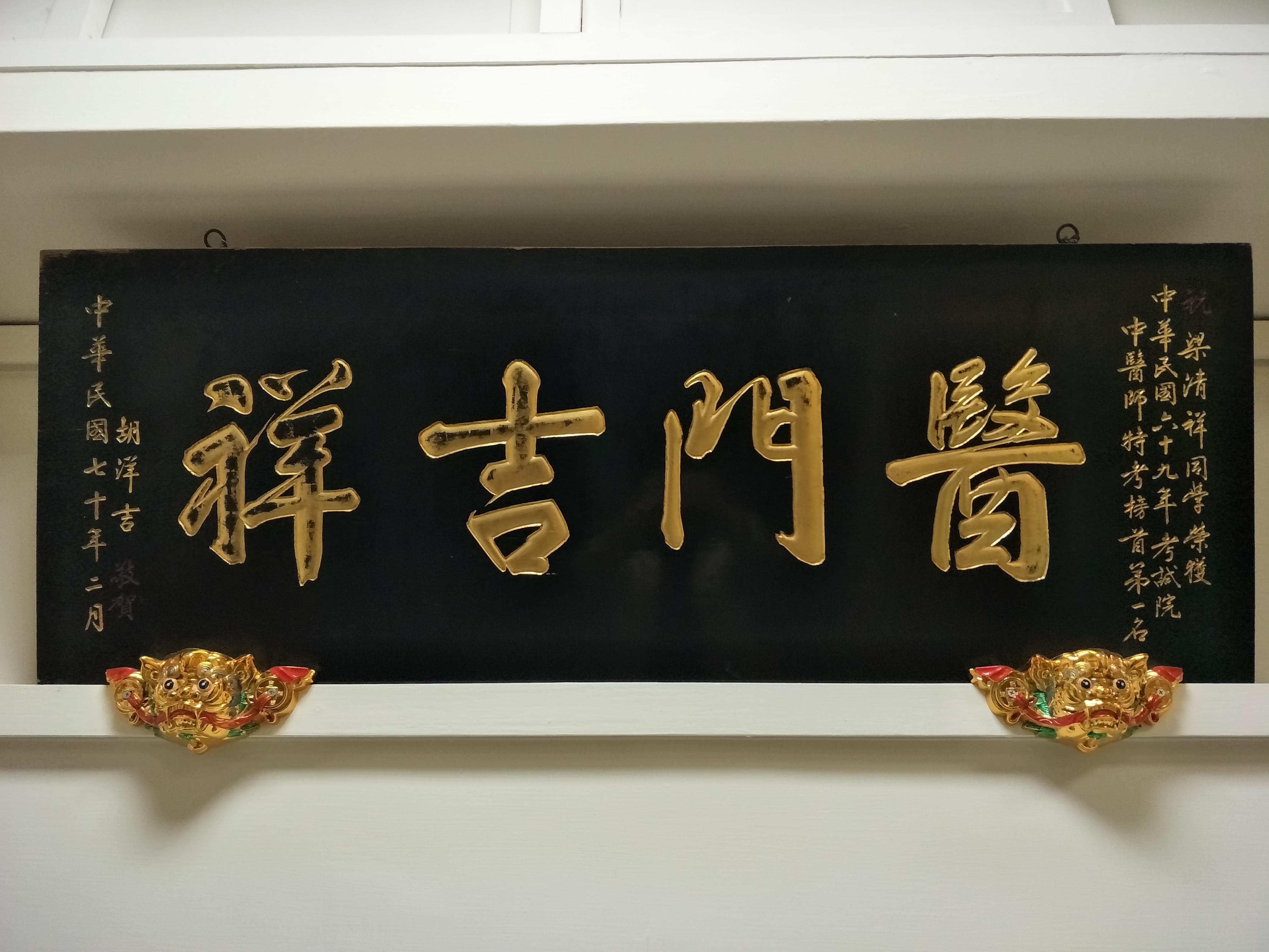 恆安堂中醫診所匾額-2.jpg