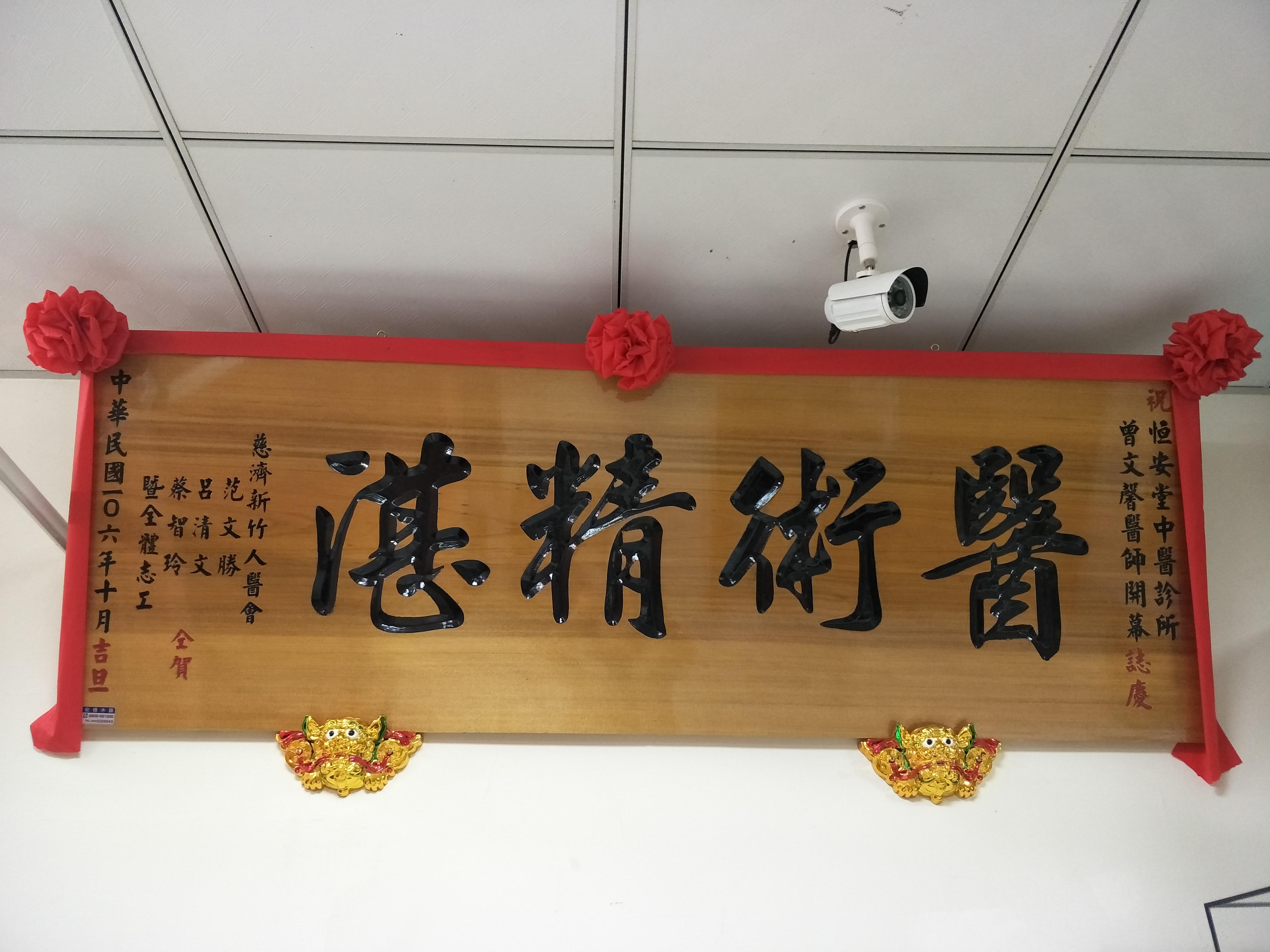 恆安堂中醫診所匾額-3.jpg