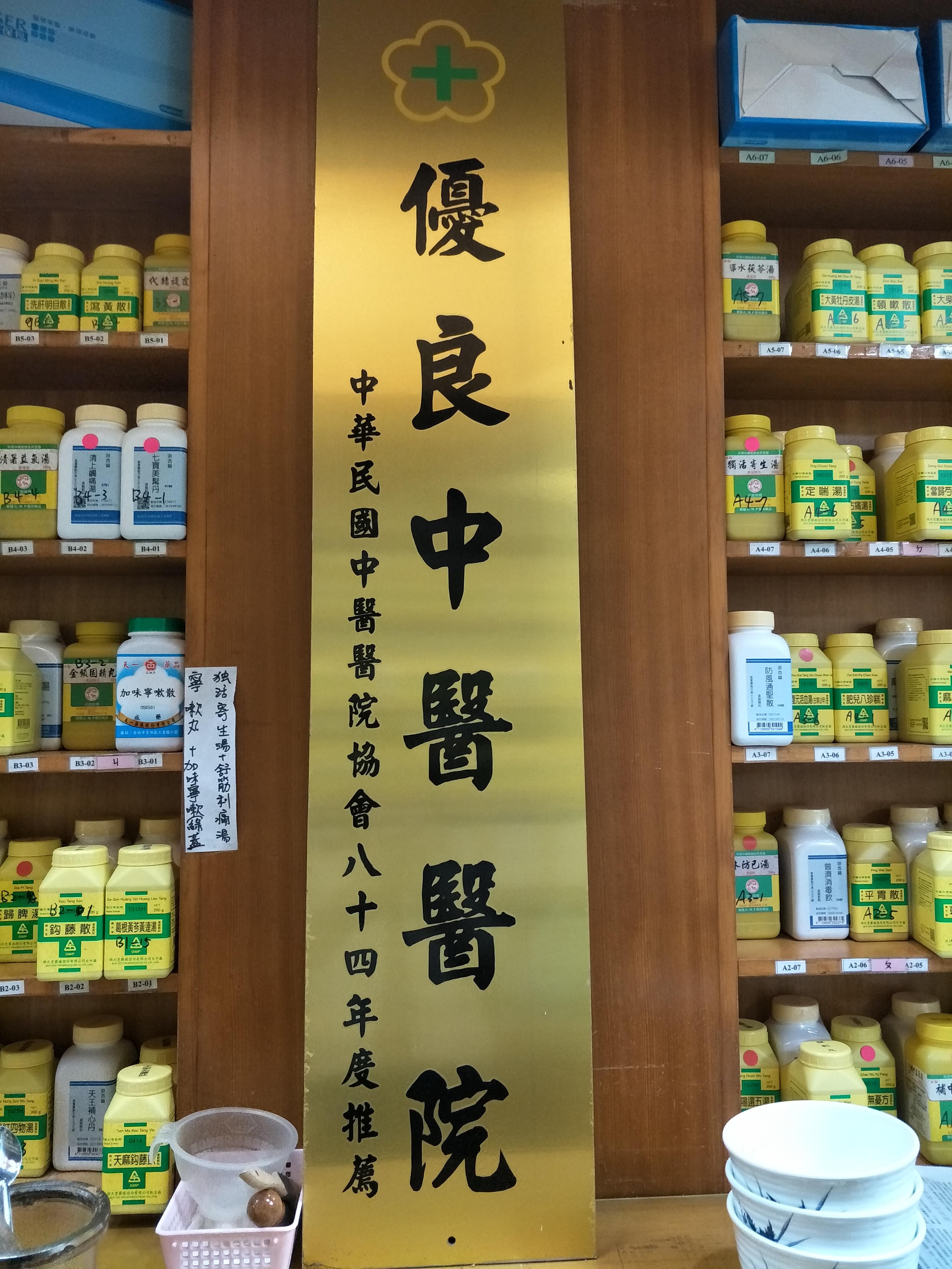 恆安堂中醫診所匾額-1.jpg