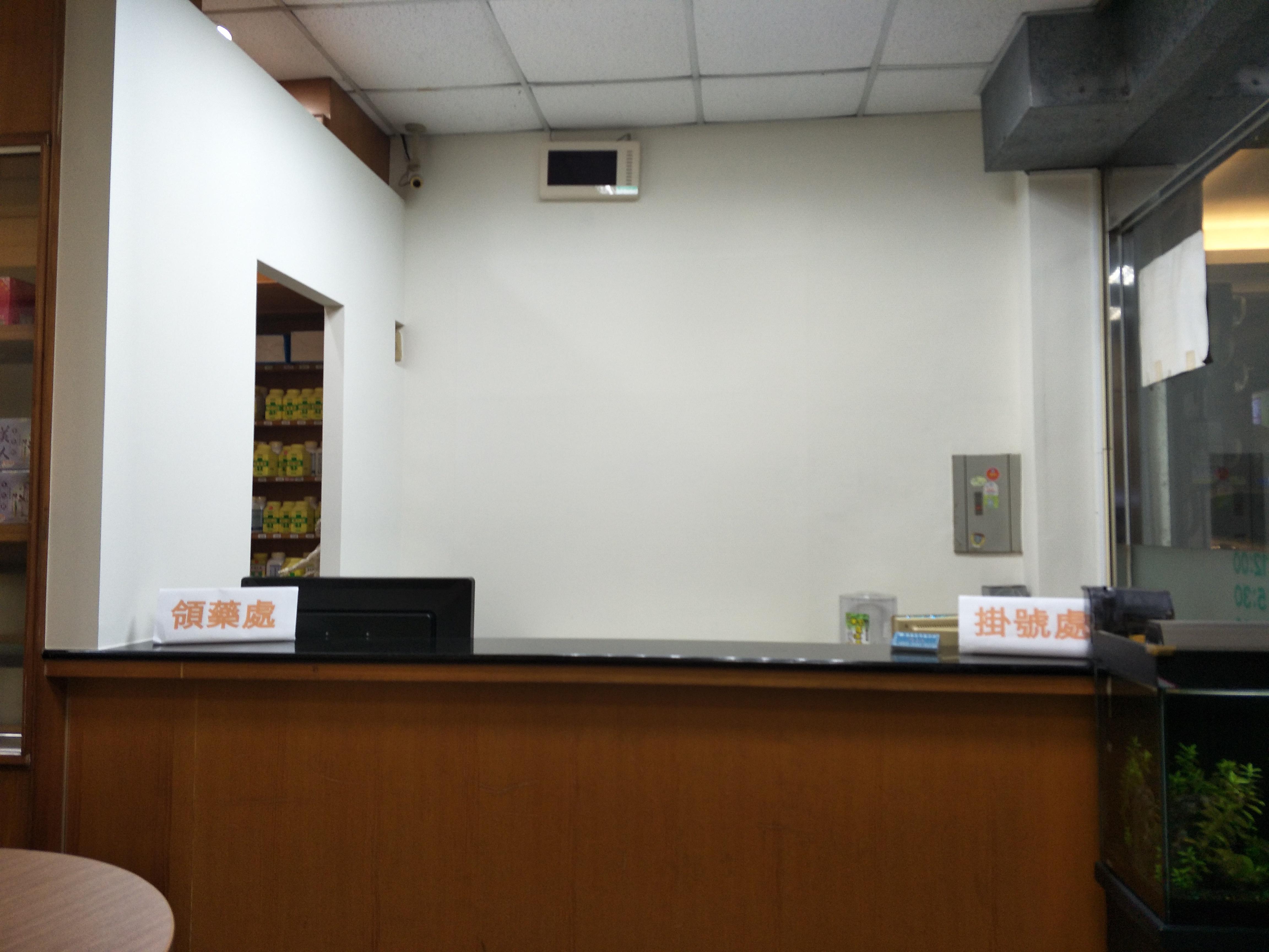 恆安堂中醫診所-掛號處.jpg
