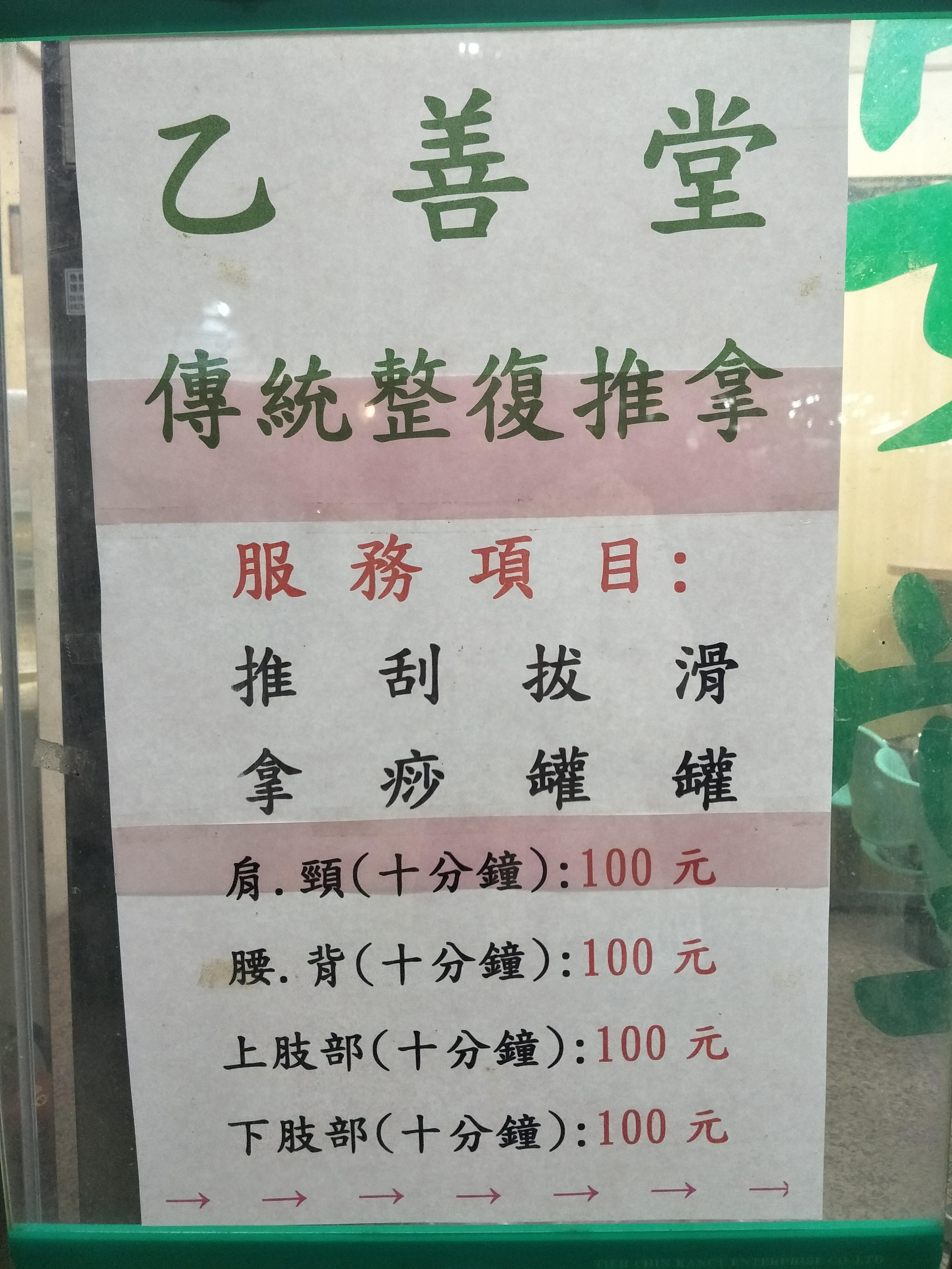 恆安堂中醫診所-附設傳統整復推拿-乙善堂.jpg