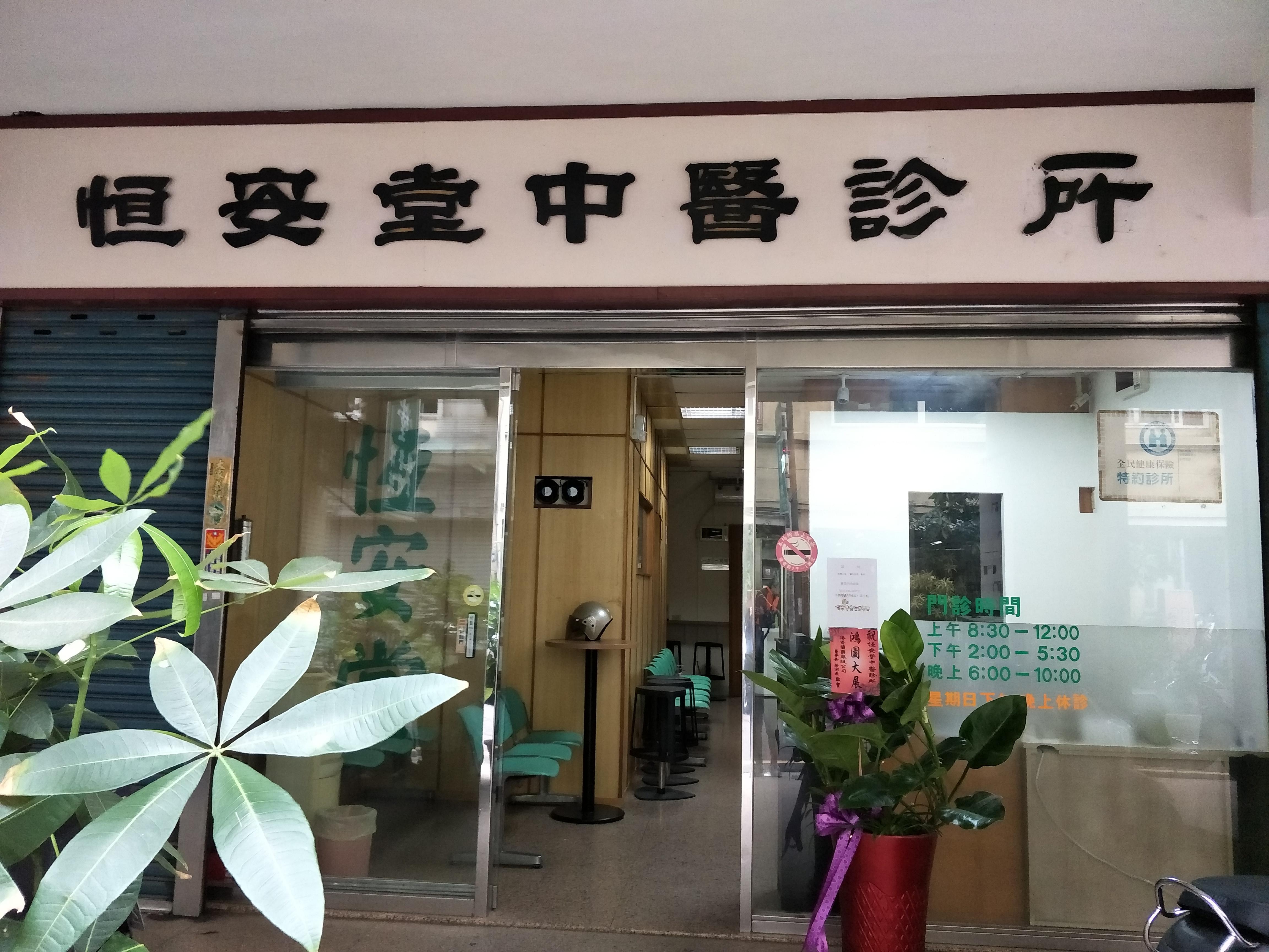 恆安堂中醫診所-4.jpg