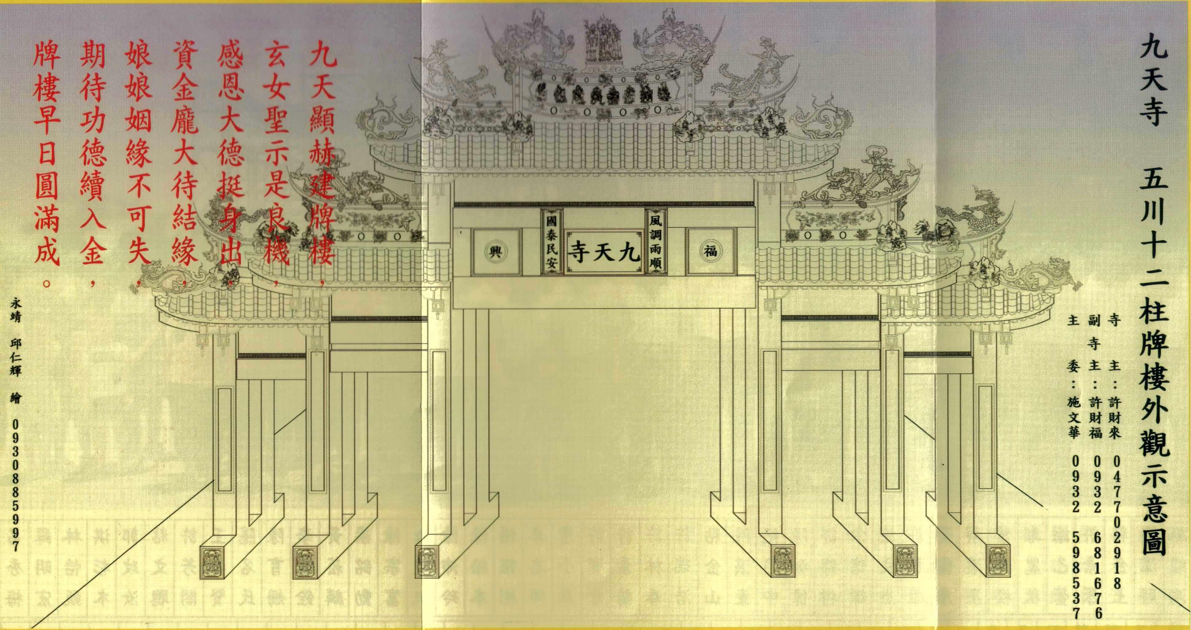 九天寺 五川十二柱大牌樓外觀示意圖.jpg