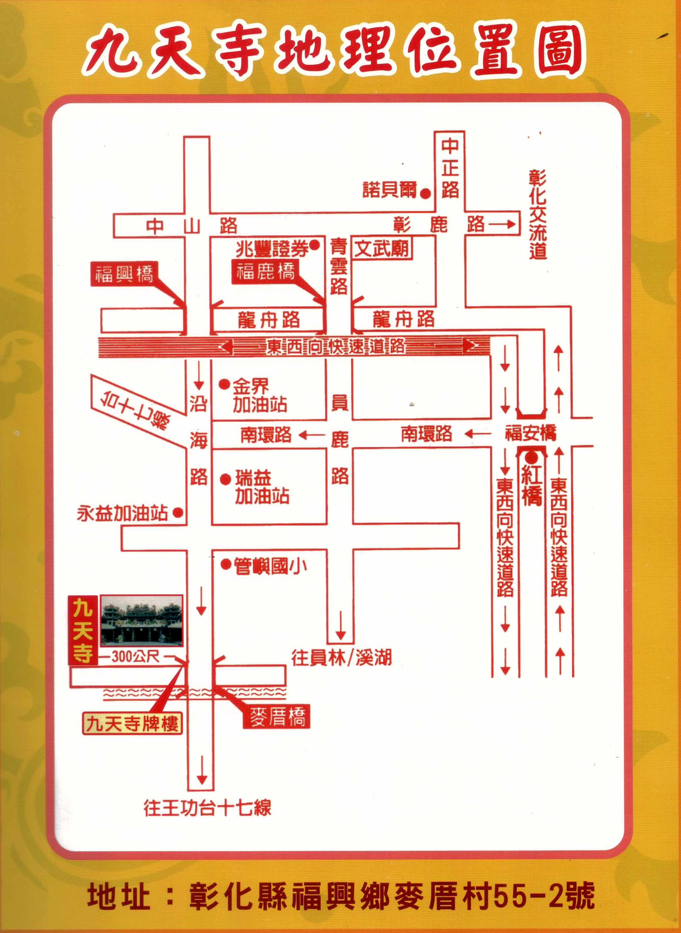 九天寺地理位置圖.jpg