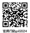 020234_官網行動go.jpg