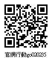 020235_官網行動go.jpg