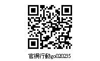 020235_官網行動go2.jpg