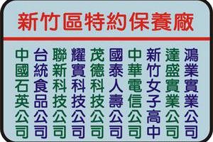 弘益汽車特約廠商.png