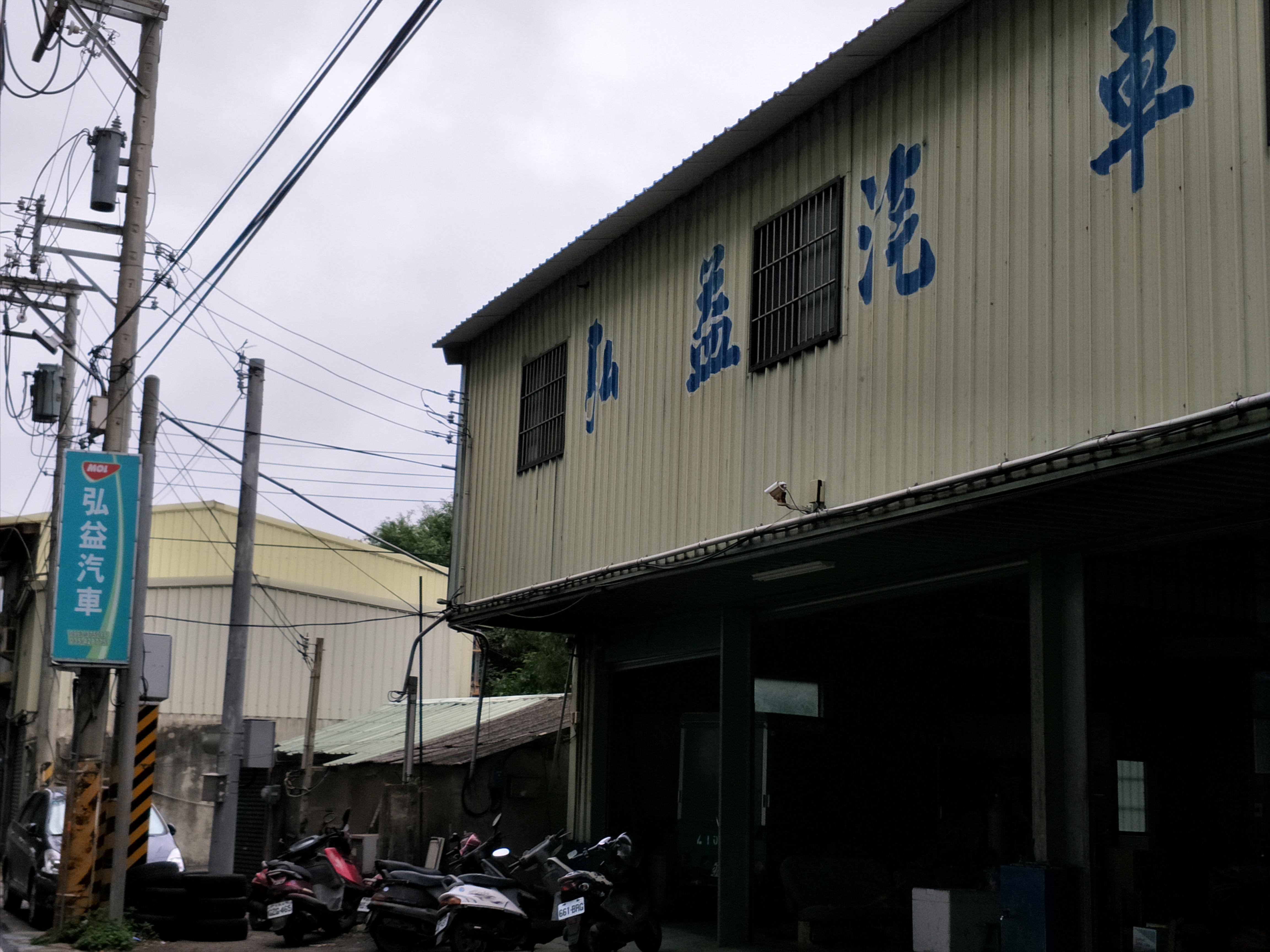 新竹弘益汽車保養廠-1.jpg