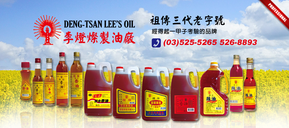 李燈燦製油廠 DENG-TSAN LEE'S OIL