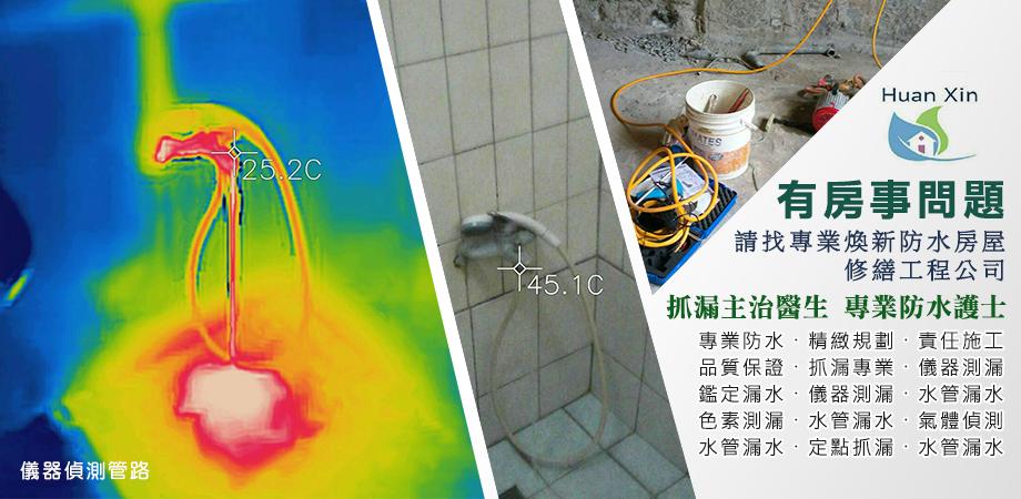 煥新防水工程有限公司