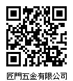 匠門五金有限公司.jpg