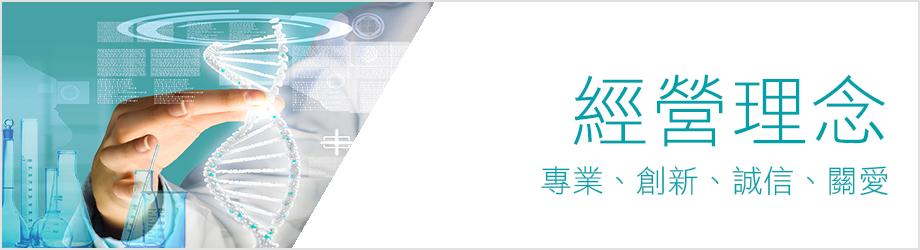 20180129-官網-關於天使-關於天使-920x250-2-經營理念.jpg