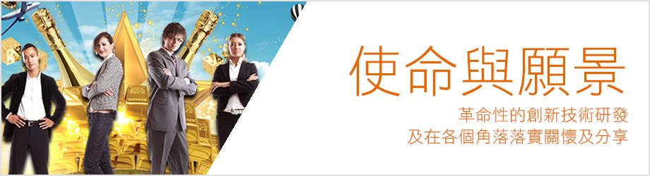 20180129-官網-關於天使-關於天使-920x250-3-使命與願景.jpg