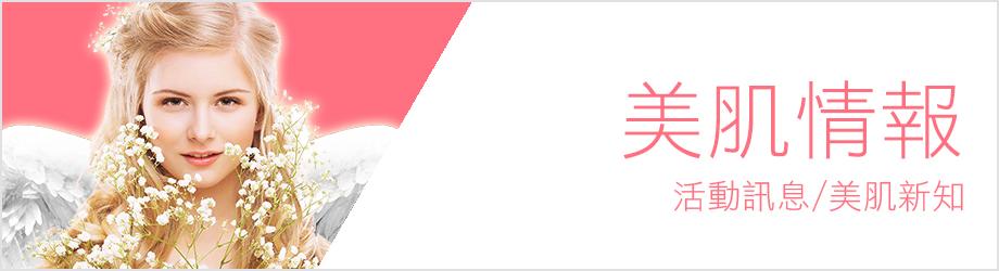 20180212-官網-首頁-920x250-7.美肌情報.jpg