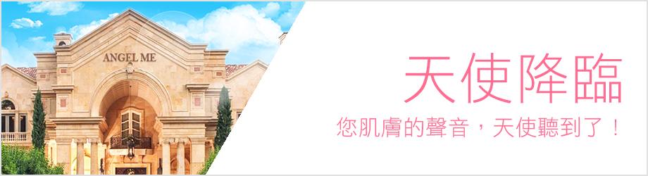 20180129-官網-關於天使-關於天使-920x250-1-天使降臨.jpg