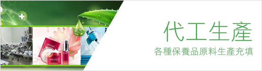 20180129-官網-專業製造-專業製造-920x250-2-代工生產.jpg