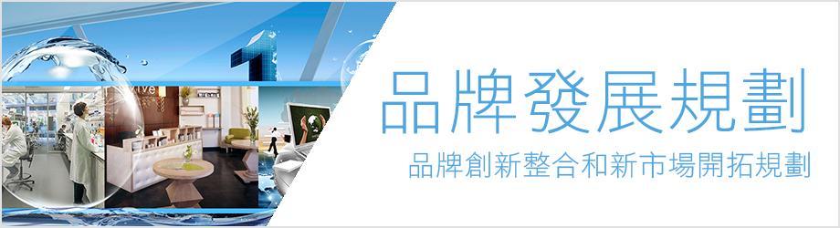 20180129-官網-專業製造-專業製造-920x250-3-品牌發展規劃.jpg