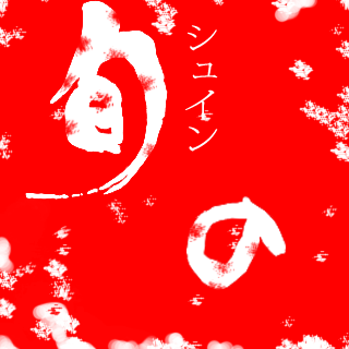 旬樂STAMP-4.png