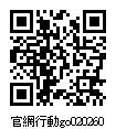 020260_官網行動go.jpg