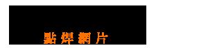 佑昌工業社