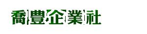 喬豊企業社