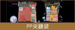 link_PP夾鏈袋.jpg