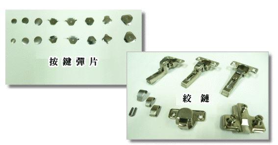 沖壓元件-照片1.JPG