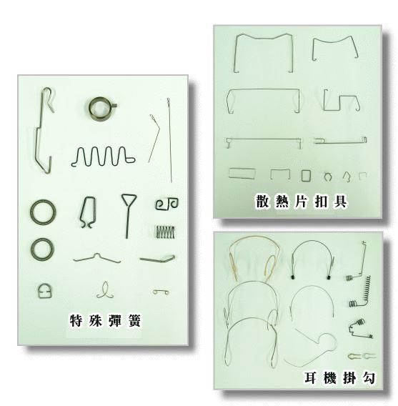 其他特殊成型之彈簧-照片.JPG