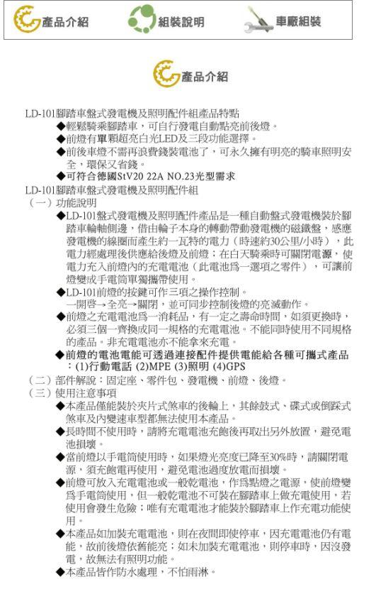 LD-101產品介紹-內文.JPG