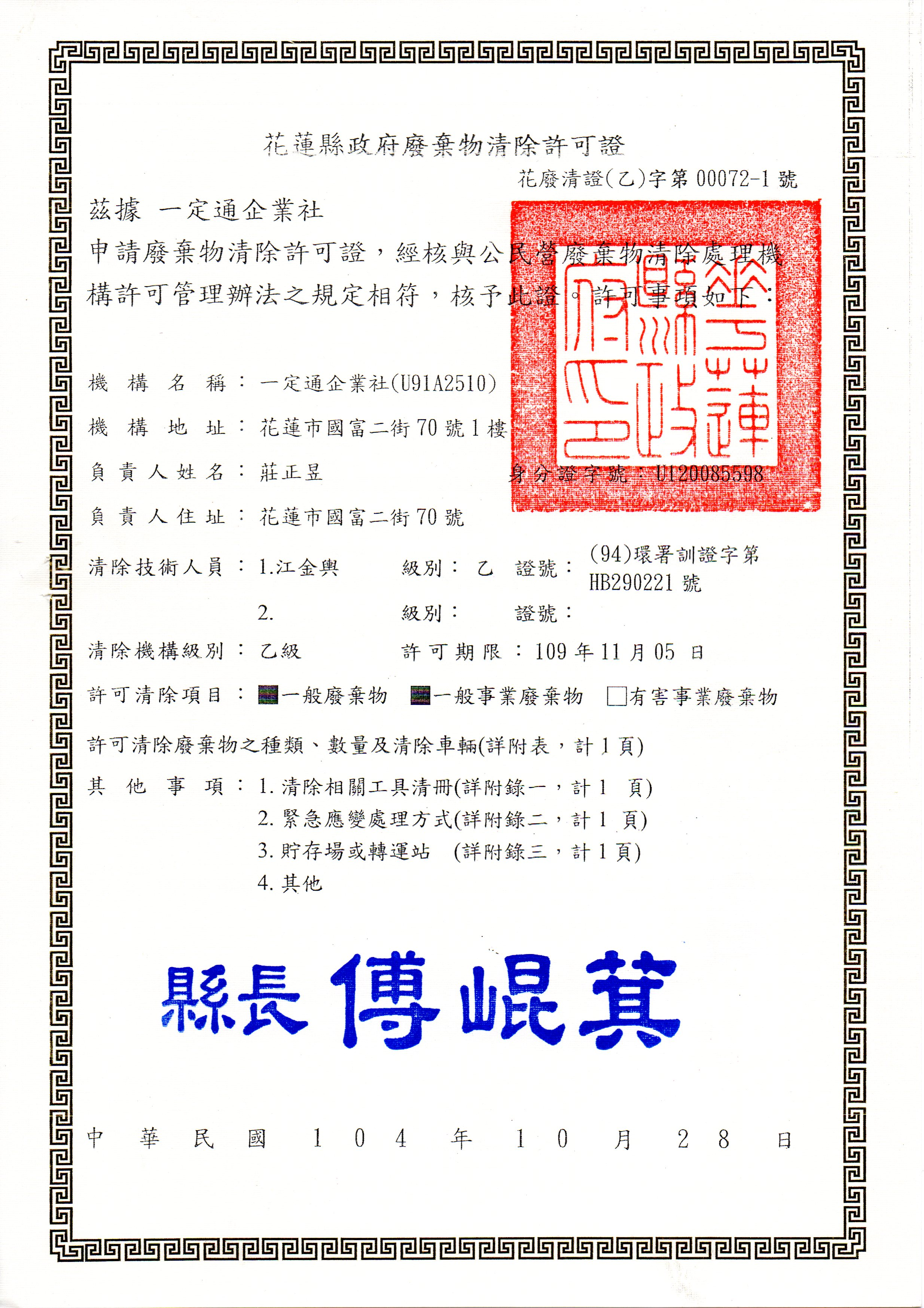 廢棄物許可證-最新至109.11.05.jpg