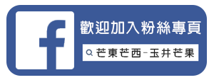 fb粉絲專頁.png