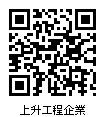 上升工程企業有限公司.jpg
