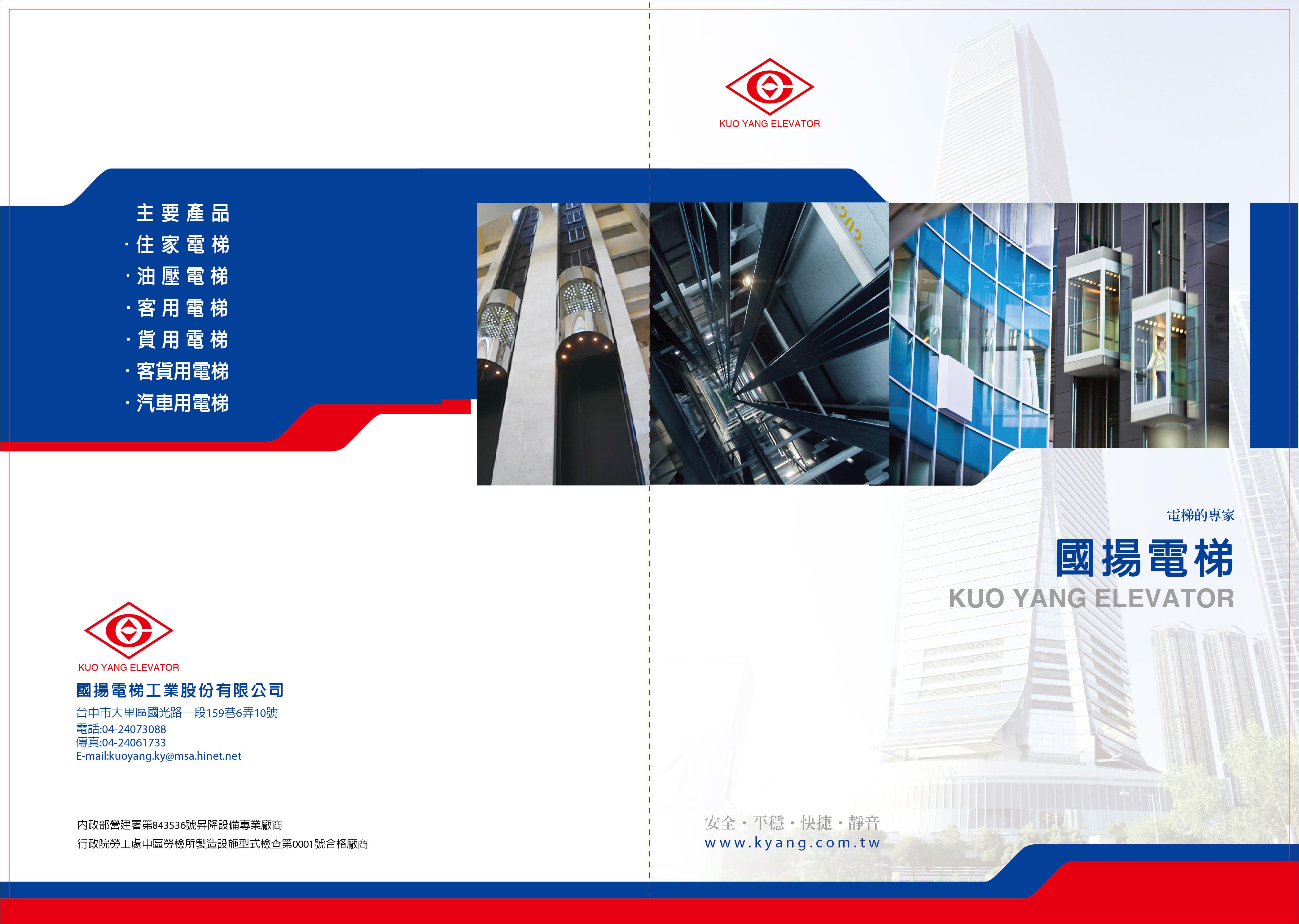國揚電梯-型錄-封面封底--NN-01.jpg
