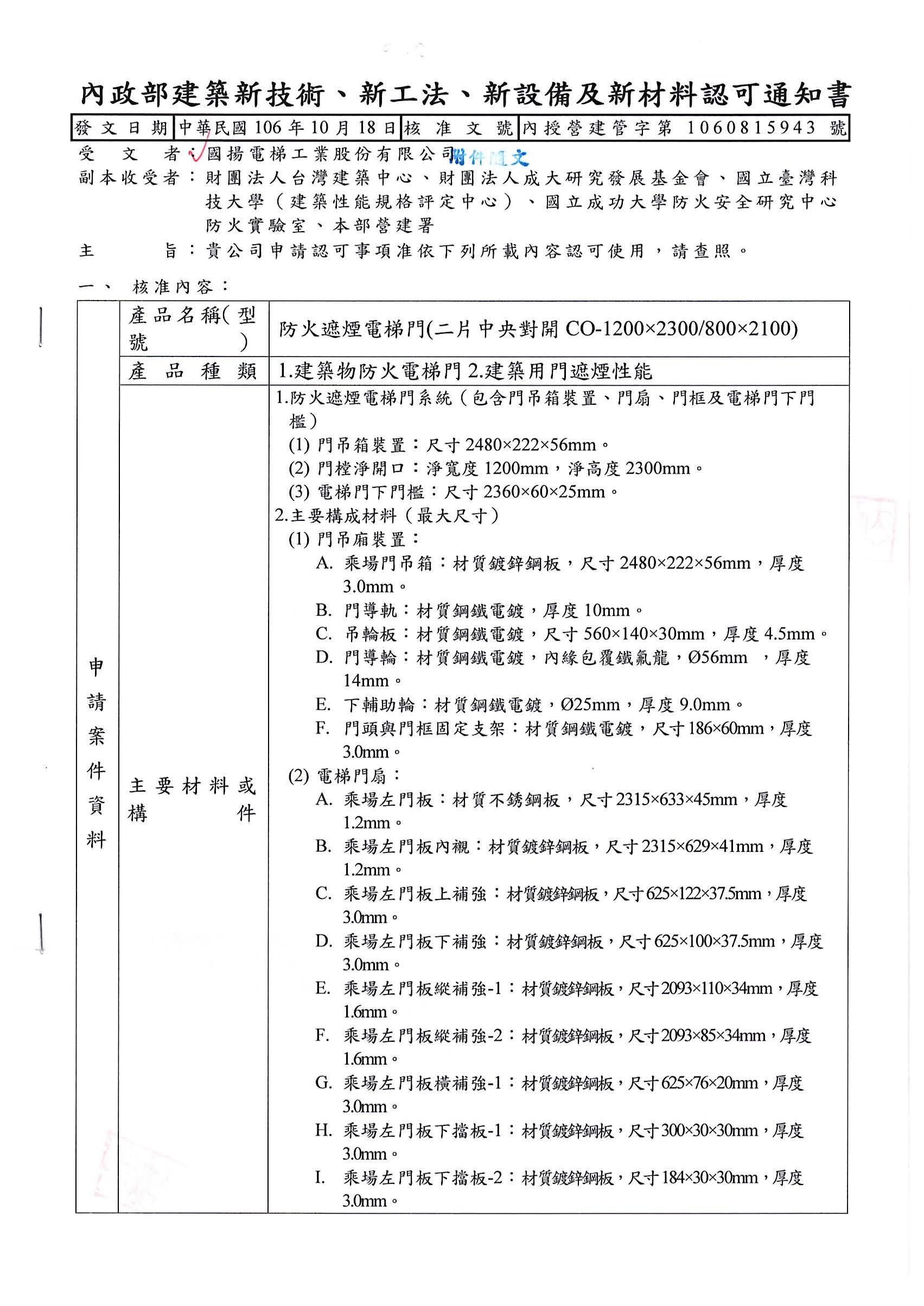 防火遮煙電梯門認可含_20171018_頁面_1.jpg