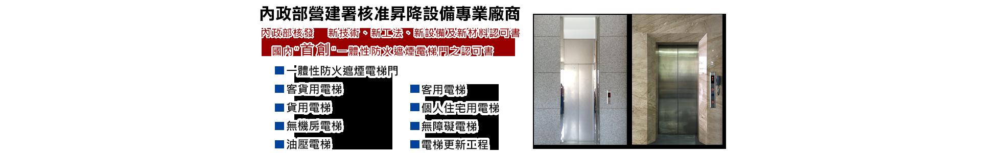 國揚電梯工業股份有限公司